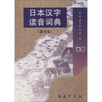 日本汉字读音词典(重排版) 商务印书馆