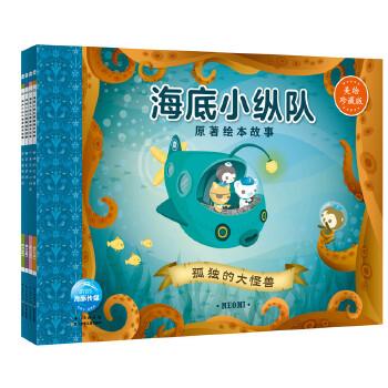 海底小纵队原著绘本故事(全4册) 热播动画《海底小纵队》形象均来源于此绘本,为3—6岁宝宝准备的幼儿绘本故事书,宝宝会在这本书中接触到更丰富的海洋知识、更新奇的探险情境。
