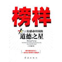 【正版二手8成新】 榜样--100位感动中国的道德之星 本书编写组 红旗出版社 9787505121980