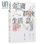 金庸群侠生活志 港台原版 吴钩 香港中和出版