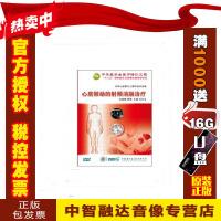 中华心血管介入操作技术全集 心房颤动的射频消融治疗 1DVD 视频光盘碟片
