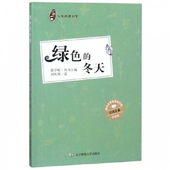 绿色的冬天(彩插版)/人文阅读书系/少年中国