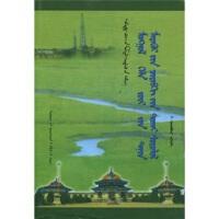 【旧书二手书9成新】红山诸文化与游牧民族原始宗教比较研究(蒙古文)/*其格