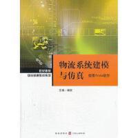 【二手旧书9成新】物流系统建模与仿真――使用Arena软件 李欣 格致出版社 9787543