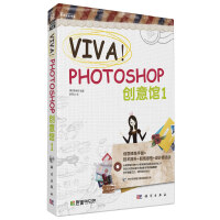 VIVA!Photoshop创意馆1(CD)(创意修炼手册=技术提升职场感悟设计师访谈)