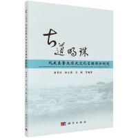 古道明珠凤庆县鲁史历史文化名镇保护规划