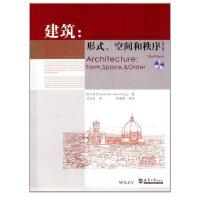 建筑:形式、空间和秩序(第三版)