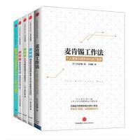 麦肯锡系列套装(套装5册)麦 肯锡工作法大公开 全球*的管理咨询公司教你怎么工作、思考、提升自我价值 畅销书