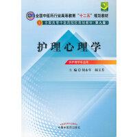 """护理心理学---全国中医药行业高等教育""""十二五""""规划教材(第九版)"""