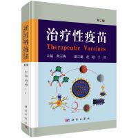 治疗性疫苗(第2版)