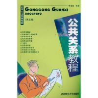 公共关系教程(第5版) 李道魁