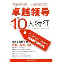 卓越领导的10大特征 中国市场出版社