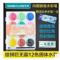 包邮!台湾雄狮巨无霸12色固体水彩 透明水彩颜料 学生绘画写生粉饼水彩
