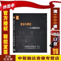 正版包票 意识与事故 人与事故的关系2DVD安全生产培训视频光盘碟