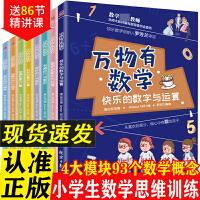 【限时秒杀包邮】万物有数学(全8册)数字与运算几何图形书有趣数学故事书 四维法培养孩子的数学思维 统计与概率量与计量数