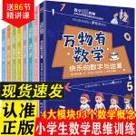 限时秒杀包邮 万物有数学(全8册)数字与运算几何图形书有趣数学故事书 四维法培养孩子的数学思维 统计与概率量与计量数学