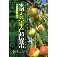 水果栽培技术丛书--枣树无公害丰产栽培技术