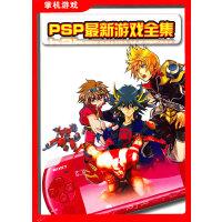 PSP最新游戏全集:掌机游戏(游戏)