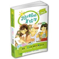 《阳光姐姐美绘馆》第二季丛书:我班流行写小说(伍美珍作品。阳光家族珍藏必备,讲述成长中的勇敢、坚强、自信、快乐)