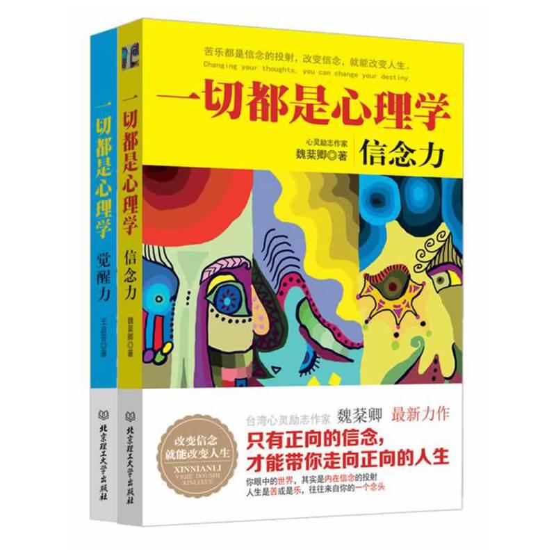 一切都是心理学(套装共2册)(台湾心灵励志作家魏棻卿和王启芬力作)
