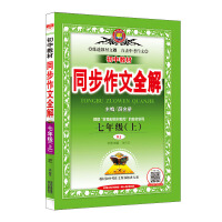 2019秋 中学教材同步作文全解 七年级语文上 人教版(RJ版)