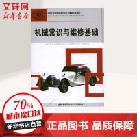 机械常识与维修基础 中国劳动社会保障出版社