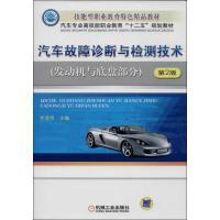 汽车故障诊断与检测技术(第2版 )发动机与底盘部分 李清明 编