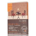 现货 在咖啡冷掉之前 港台原版 川口俊和 著 ,丁世佳 翻译 台版文学小说