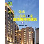 恋上一张床――全球100家最值得住的酒店1