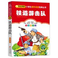 铁道游击队(彩图注音版)小学生语文新课标必读丛书