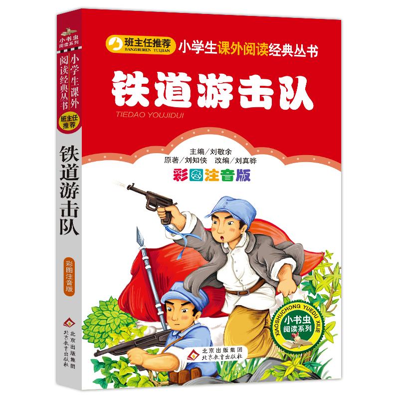 铁道游击队(彩图注音版)小学生语文新课标必读丛书 全国名校班主任隆重推荐,专为孩子量身订做的阅读书目。畅销10年,经久不衰,发行量超过7000万册,中国小学生喜爱的图书之一。