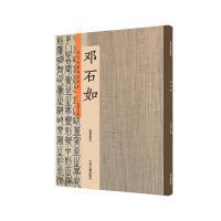 邓石如:历代名家书法珍品 超清原帖