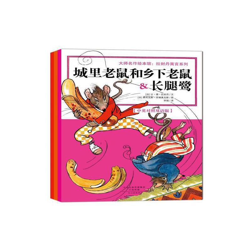 少故事英语阅读物英语绘本幼儿园狐狸童书儿童和鹳2-8岁幼儿书籍小学北辰区里小学引河图片