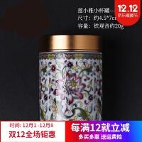 珐琅彩小茶叶罐陶瓷单个小号密封罐家用便携存茶罐储物罐保鲜罐
