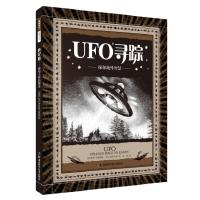 科学之美・UFO寻踪:探秘地外智慧