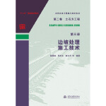 水利水电工程施工技术全书  第二卷  土石方工程  第三册  边坡处理施工技术