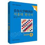 首尔大学韩国语(4)(学生用书)(新版)