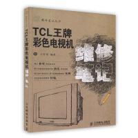 【按需印刷】-TCL王牌彩色电视机维修笔记