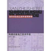 电梯设备施工技术手册 中国建筑工业出版社