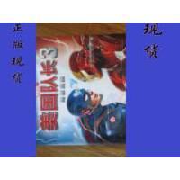 【二手旧书9成新】电影海报 经典珍藏 美国队长3--终极档案 /不详