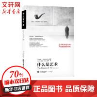 什么是艺术 重庆大学出版社