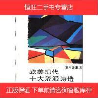 【二手旧书8成新】欧美现代十大流派诗选 袁可嘉 上海文艺出版社 9787532107964