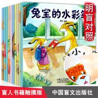 【明盲对照】盲人书触摸版 兔宝的世界全套8册 肚子里的小鱼绘本亲子阅读童话故事幼儿童漫画连环画培养孩子成长读物 盲人看
