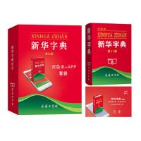 新华字典(第11版)双色本+APP套装