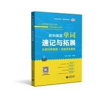 初中英语单词速记与拓展:主题词思维图+短语派生解析
