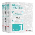 新中国70年优秀文学作品文库・诗歌卷(全三卷)平装