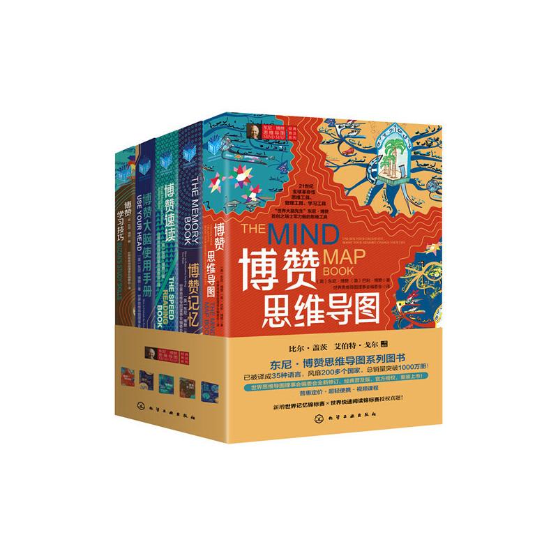 东尼·博赞思维导图经典普及系列(套装5册) 正版授权,内容升级,价格更低,二维码赠送课程!