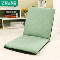 亿家达懒人沙发榻榻米卧室折叠沙发多功能单人椅垫现代简约沙发椅