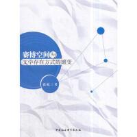 赛博空间与文学存在方式的嬗变 9787520319515 张屹 中国社会科学出版社