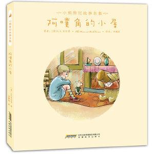 小熊维尼故事全集:阿噗角的小屋